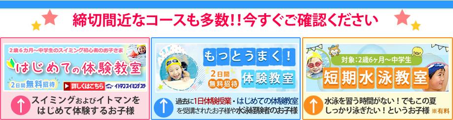 春期限定体験教室お申込み受付中!