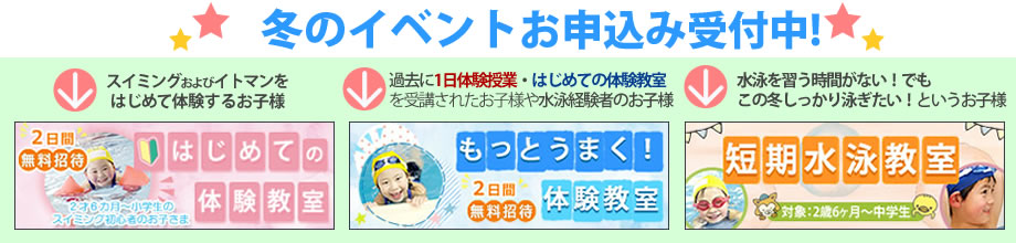冬期限定体験教室お申込み受付中!