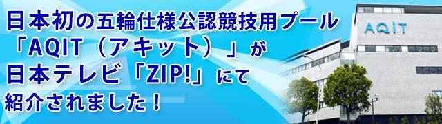 日本初の五輪仕様公認競技用プールAQITが日本テレビ「ZIP!」にて紹介されました!